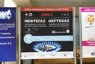 Фоторепортаж с выставки Нефтегаз-2019