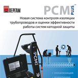 Radiodetection PCM Plus