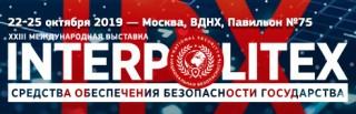 Интерполитех 2019